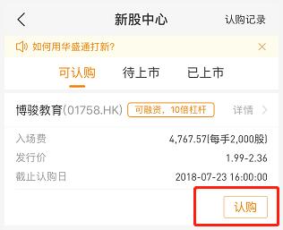 """""""新股認購""""介面"""