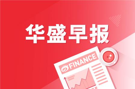 华盛早报丨国办发文放宽或取消汽车限购,碧桂园回购500万股