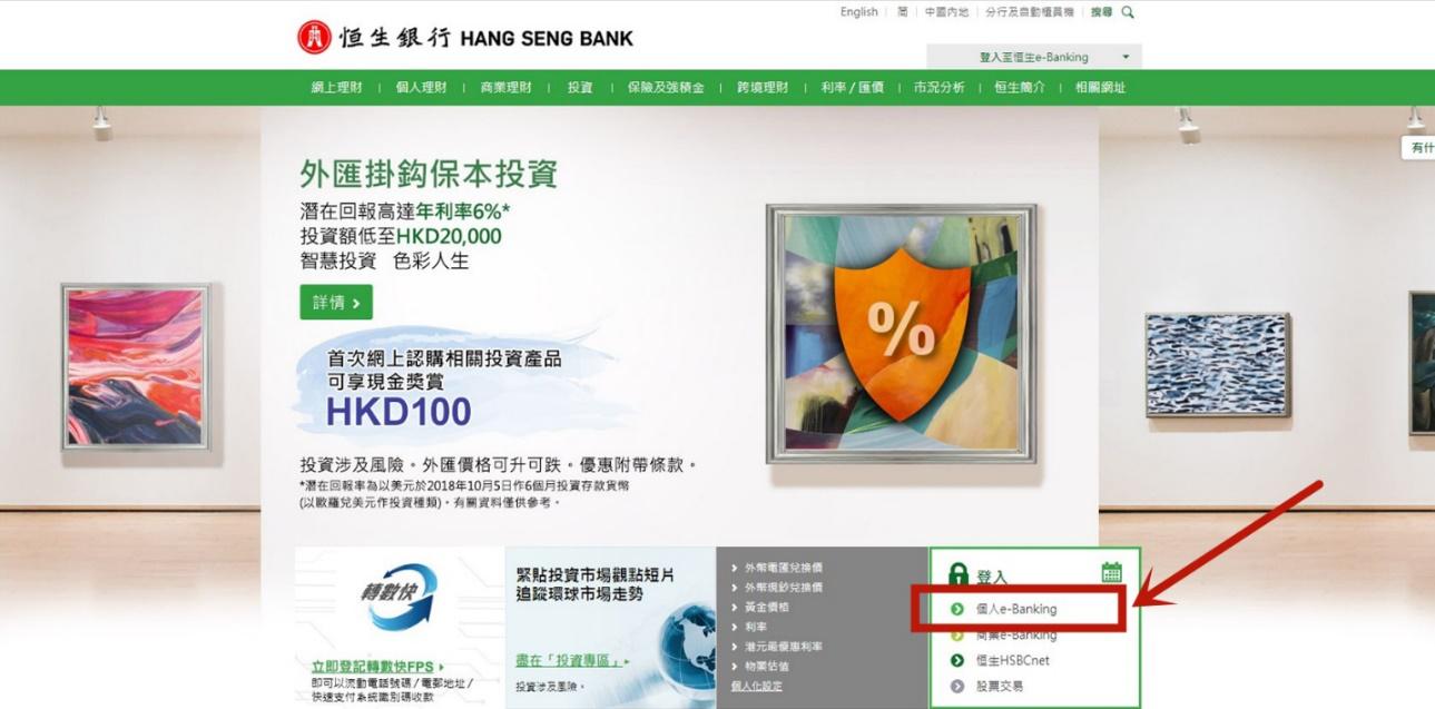 個人e-Banking