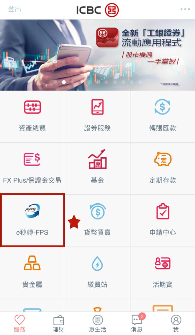 工銀亞洲手機APP轉帳匯款指引