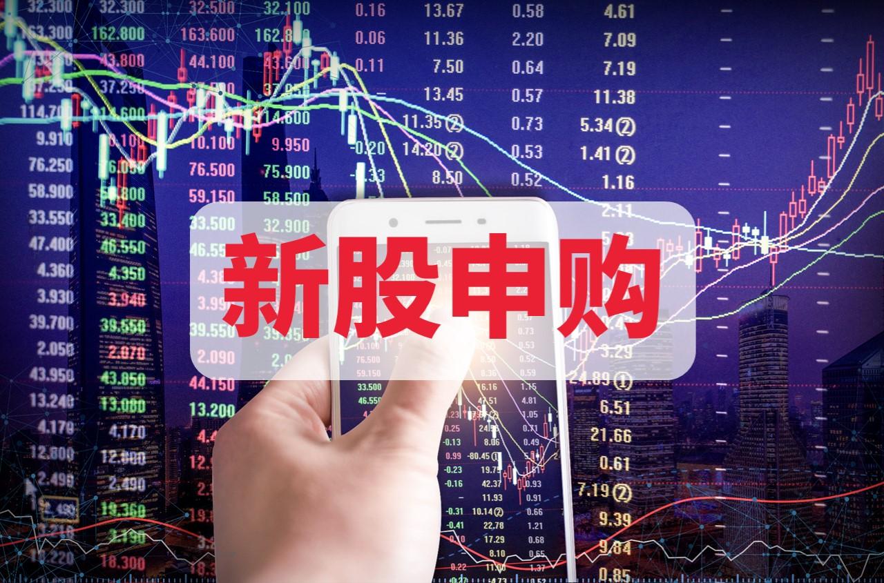 新股申购 | 星盛商业今起招股,入场费3919.09港元