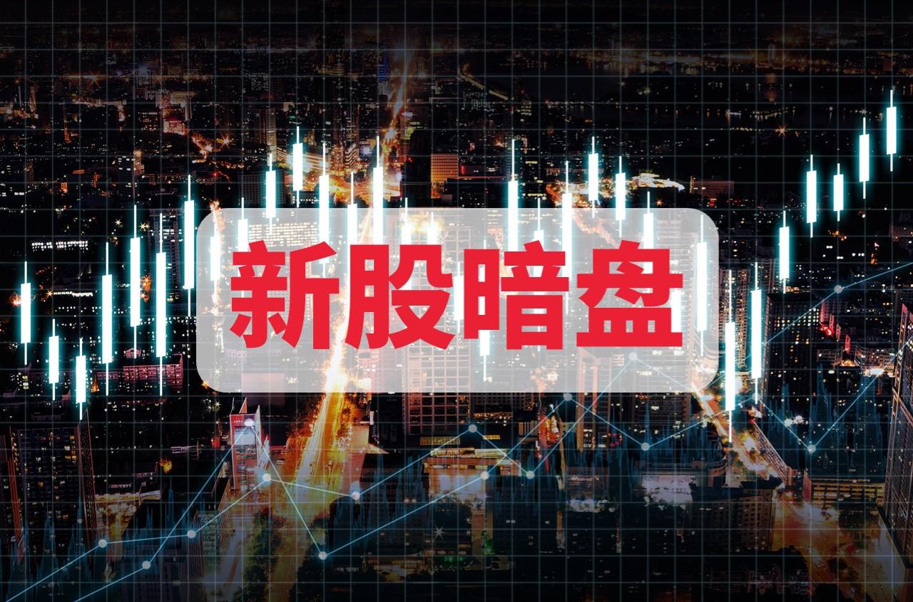 新股暗盘 | 开拓药业高开19%,一手盈利1925港元