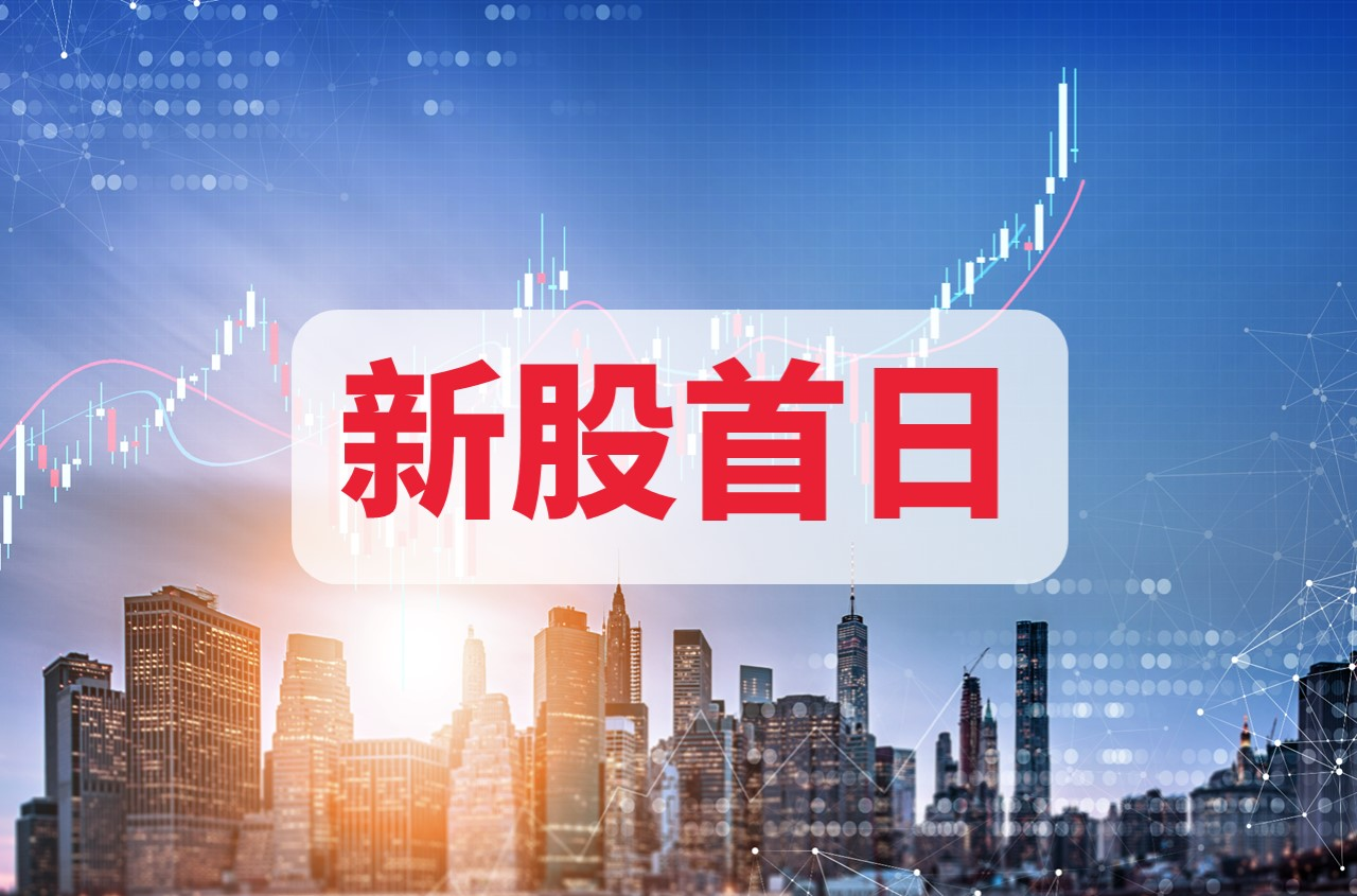 新股首日 | 华和控股直线拉升涨42%,一度飙涨64%