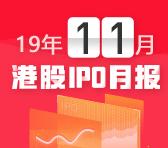 IPO月报 | 阿里引发打新狂潮,高瓴、红杉加持年末新股