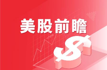 美股前瞻 | 特斯拉中国注册量飙升,荔枝、蛋壳今晚上市