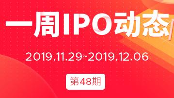 一周IPO动态 | 赚完饭钱还不够,大波新股正在靠近!