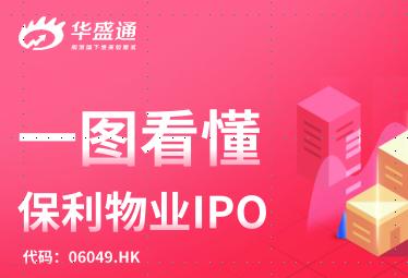 一图港股IPO | 保利物业,背靠央企的老牌物管公司