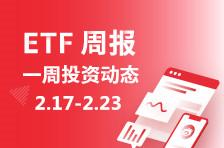 ETF周报丨海外疫情拉响警报!资金抛售股票涌入黄金