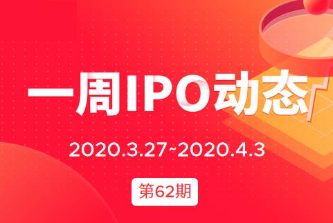 一周IPO动态 | 德勤料香港全年新股融资额能保三甲