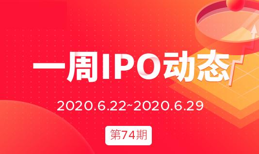 """一周IPO动态  黄金打新周!7只新股""""空降"""",欧康维视已超购46倍"""