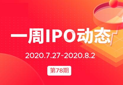 一周IPO动态   泰格医药获413倍认购!恒大拟分拆物业赴港上市