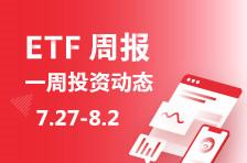 ETF周报   3倍做多科技股ETF涨超15%,白银大牛市刚起步?