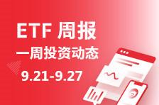 ETF周报 | 空头再胜一局!2倍做空白银ETF暴涨近33%