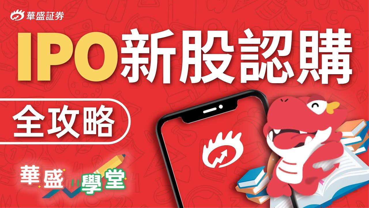 【華盛通操作寶典】IPO新股認購 新手向 詳細教學!