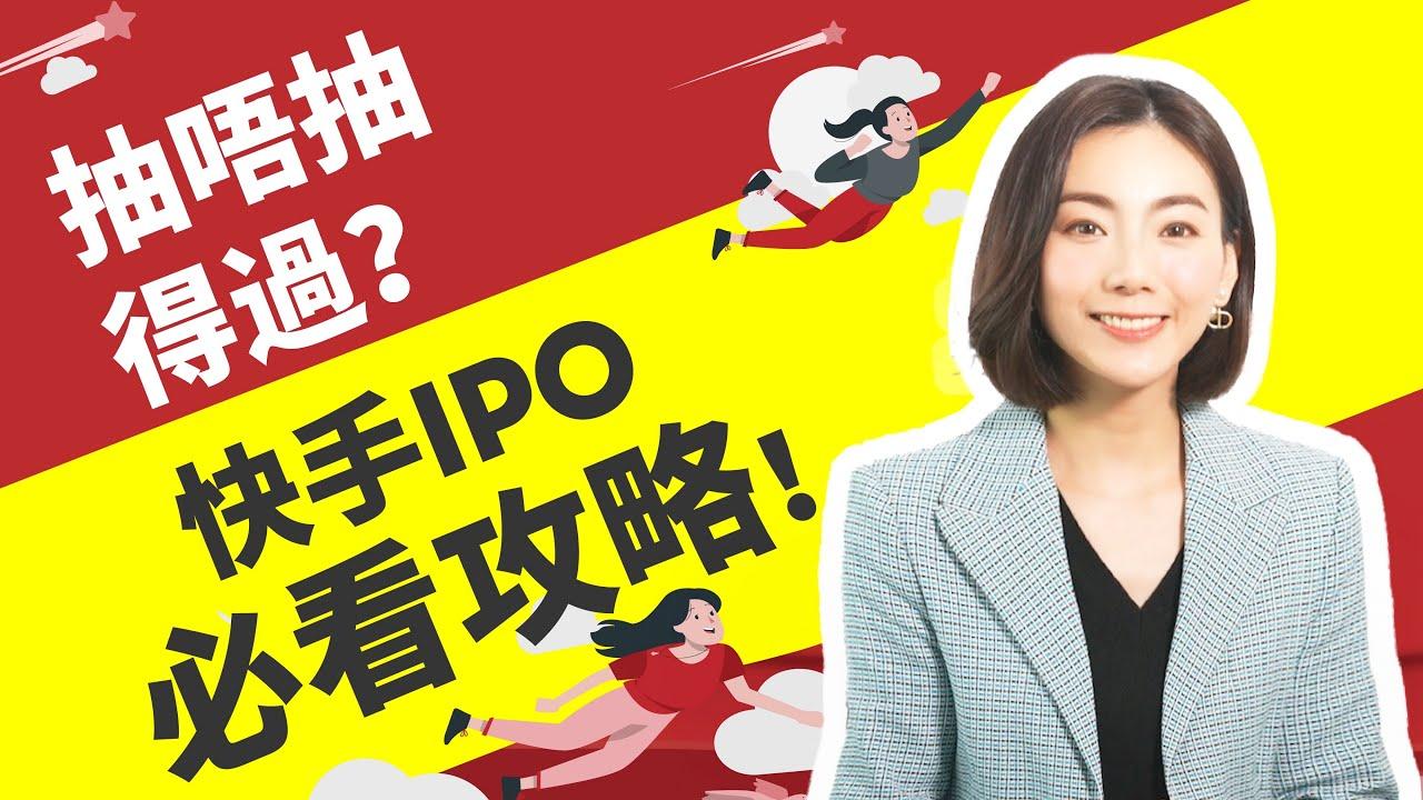 嘉儀在線EP14|新股 IPO | 短視頻第一股 | 快手科技業務分析 大起底