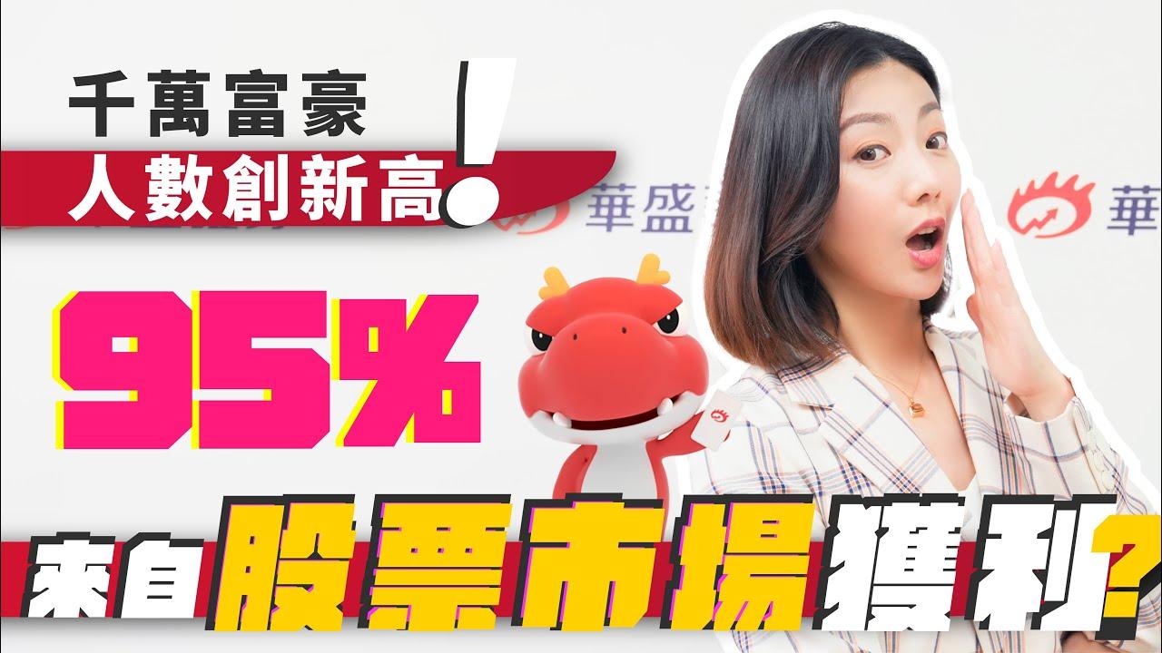 嘉儀在線EP24 | 香港千萬富翁 財富如何逆市增值?