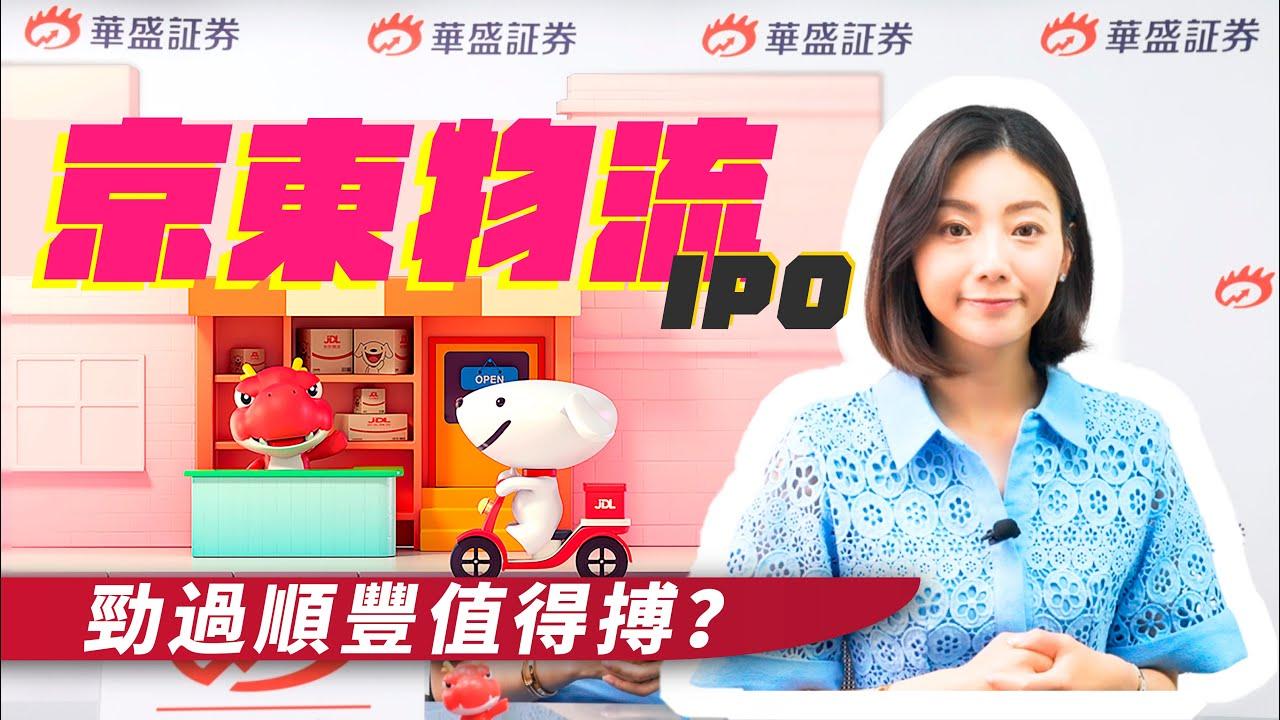 嘉儀在線 EP26 | 又一潛力新股 #京東物流 IPO來啦! 對比順豐物流  最全分析,睇哩篇就夠