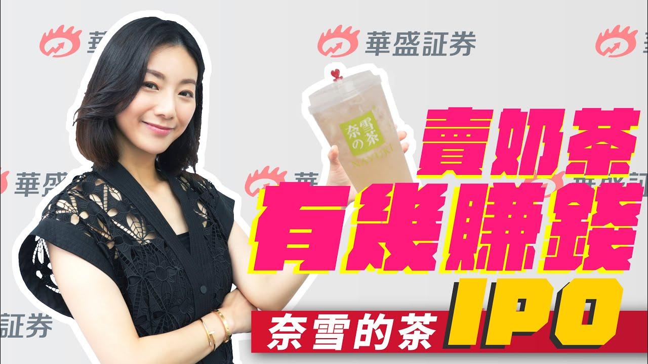 嘉儀在線EP31 新式茶飲第一股:#奈雪的茶 上市不為錢?