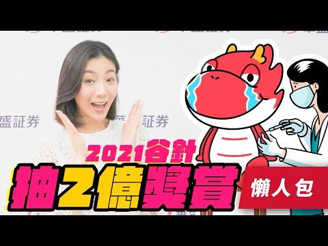 嘉儀在線EP32 疫苗抽獎 懶人包  5分鍾帶你睇曬 2021香港谷針獎賞 申請資格方法