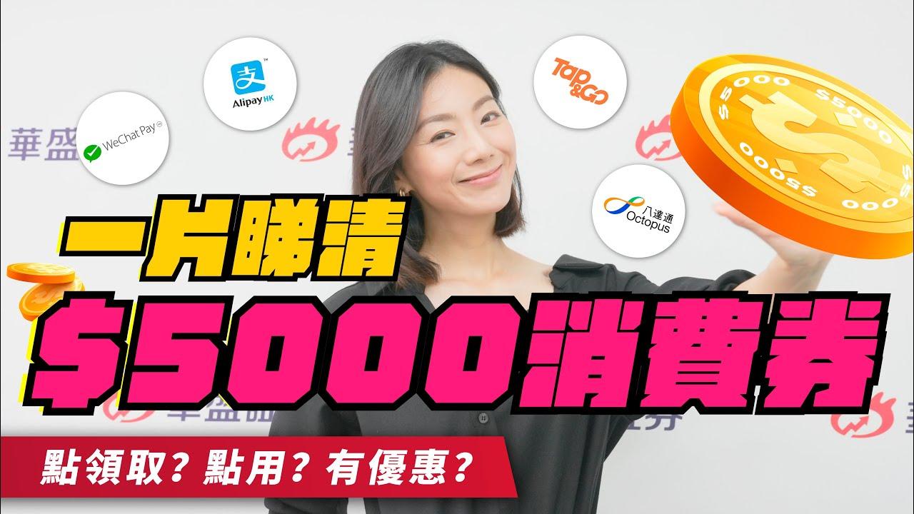 嘉儀在線EP34 $5000元 消費券比較| #八達通 /#Tap & Go / #AlipayHK / #WeChat Pay 邊間領最適合?