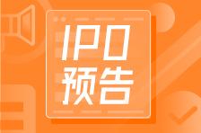 热门IPO预告:商汤科技冲击港股IPO,谭仔米线即将过讯